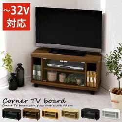 テレビ台・TV台・コーナーテレビボード・TVボード・26インチ・AVボード・AVラック・AV収納・22インチ・20インチ