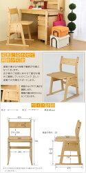 イス木製キッズチェアー学祝い学習チェアー子供部屋子供用椅子高さ調節天然木環境家具低ホルマリン