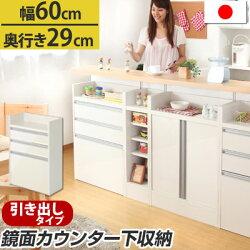 【日本製・家具】・カウンター下収納・薄型・キッチンキャビネット・デザイン家具