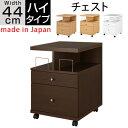 サイドテーブル 木製 キャスター サイドチェスト ナイ