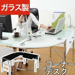 パソコンデスク・パソコンラック・L字型・おしゃれ・ガラス・収納・コーナー