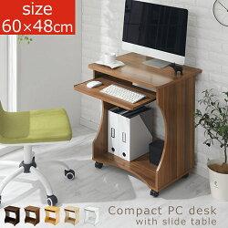 パソコンデスク・PCデスク・デスク・おしゃれ・60cm幅・木製・収納