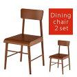 チェア 木製ダイニングセット ダイニングチェアー 椅子 いす イス2脚セット 天然木 食卓セット アンティーク おしゃれ チェアー2脚セット