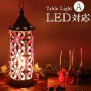 ライト 照明 led対応 テーブルランプ テーブルライト