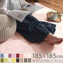 ラグ ウォッシャブル ラグマット 洗える 洗濯可能 丸洗い カーペット 滑り止め 正方形 ウレタン ラグカーペット ズレ防止 センターラグ じゅうたん ウレタンラグ 絨毯 マット フロアマット 敷物 防ダニ加工 おしゃれ 185×185cm