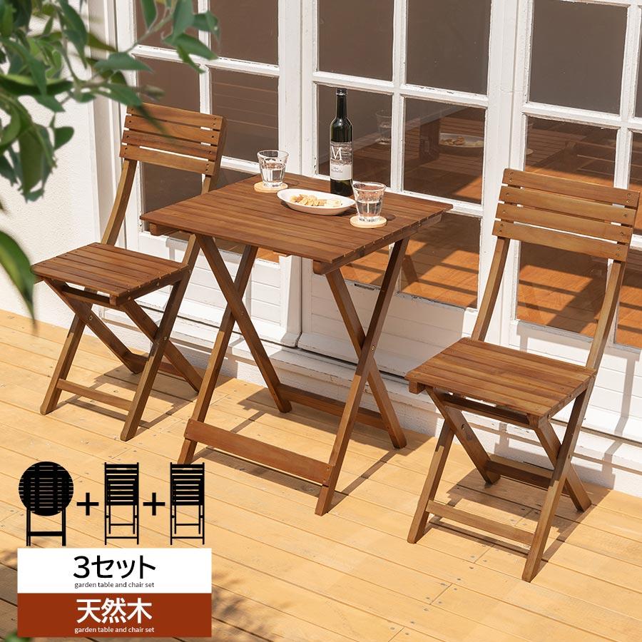 ガーデンファニチャーガーデンテーブル丸テーブルバルコニー折りたたみ折り畳みガーデニングキャンプ3点セ