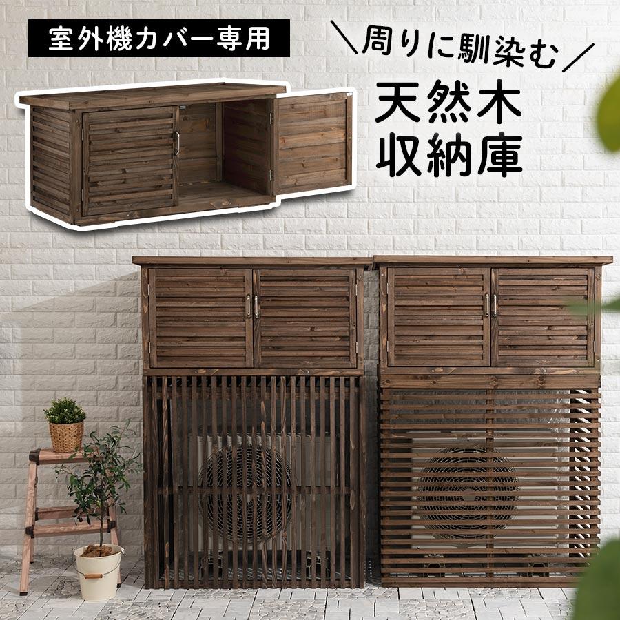 室外機カバー収納庫上段物置物置き屋外収納小型物置収納棚収納木製屋外ベランダガーデニング庭おしゃれ小型