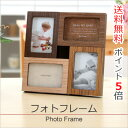 【ポイント10倍】 写真 フレーム フォトフレーム フォトスタンド 写真立て 木製写真立て 壁掛け ポストカード ディスプレイ 複数 送料無料 写真たて ギフト...