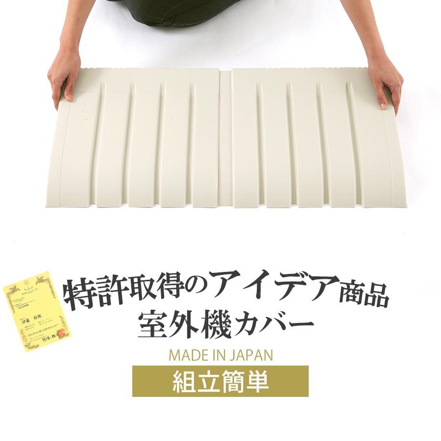 室外機カバー 白 エアコン室外機用カバー i-235 エアコン室外機カバー エアコンカバー…...:nihoninterior:10031105
