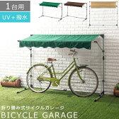 自転車 オーニング 自転車置き場 簡易 自宅 折りたたみ 簡易ガレージ バイク ガレージ バイク置き場 屋根 テント カバー サイクルハウス 雨よけ 日よけ シュエード イージーガレージ 駐輪場 おしゃれ 1台用 サイクルポート あす楽対応