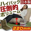 【30日保証付き】座椅子 リクライニング 布製ハイバックソファーDX【日本製】座椅子