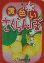 黄実さくらんぼ(サクランボ)《果樹苗》