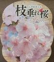 しだれ桜 枝垂れ桜 4寸鉢植え (しだれざくら、シダレザクラ...