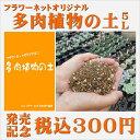 発売記念限定販売 フラワーネットオリジナル多肉植物の土 5リットル