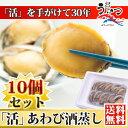 【無添加】活あわびの酒蒸し(100/110g)10個セット