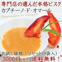 カプチーノ・ド・オマール(100g) 3袋×3セット【O2】