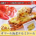 オマール海老のテルミドール2食入【O2】