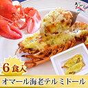 オマール海老のテルミドール2食×3P(6食入)ロブスター・調理済み・焼き上げ済