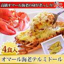 オマール海老のテルミドール2食×2P(4食入)【O2】