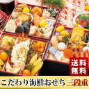 「魚活」こだわりの海鮮おせち三段重送料無料!早割特価!15%OFF!【OS-003】