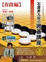 PCソフト 石倉昇九段の囲碁講座・有段編