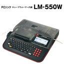 MAX/レタツインLM-550W 送料無料 チューブウォ...
