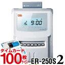 タイムレコーダー マックス MAX ER-250S2 電波時計内蔵・外部時報機能付 タイムカード