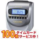 (タイムレコーダー) NIPPO(ニッポー)タイムレコーダー カルコロ100 タイムカード100枚サ