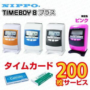 ニッポー タイムレコーダー タイムカードレコーダー