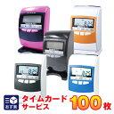 ニッポー NIPPO タイムレコーダー タイムボーイ8プラス 選べる5色 送料無料 代引き手数料無料