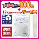 タイムレコーダー アマノ タイムパック 3 パソコン接続式 timep@ckIII 100(TimePACK)USBモデル タイムカード1箱+12人用カードラッ...