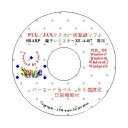 レジスターオプション サンス PLU/JANマスタ一括登録 ソフト XE-A407/417用| レジ...