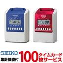 タイムレコーダー セイコーSEIKO Z150タイムカード 1箱付属|トップジャパン タイムカ