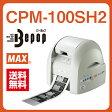 マックスCPM-100SH2プリンティング&カッティングマシン・ビーポップサインクリエイターBepop/CPM-1003 100mm幅シート仕様|送料無料 カッティング カッティングマシーン ビーポップ プリンター 事務用品 ラベル オフィス ラベルプリンター シール印刷 ラベルシール|