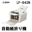 送料無料/ライオン自動紙折り機LF-842Nアート・コート紙対応上級機!