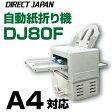 ダイレクトジャパン紙折り機 DJ80F A4対応