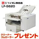 送料無料 ライオン事務機 自動紙折機 LF-S620 クロス折りパーツ無し | LION 紙折り機