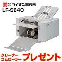 送料無料 ライオン事務機 紙折り機 LF-S640 アート・...