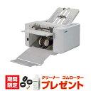 ライオン事務機 自動紙折機 LF-S640 アート・コート紙対応上級機 | 紙折機 紙折り機 紙折り...