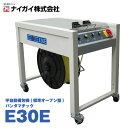 1月下旬入荷予定 ナイガイ E30E 半自動梱包機 標準型|...