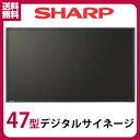 SHARPシャープ デジタルサイネージ 47型(PN-Y475)本体のみインフォメーションディスプレイ|デジタル サイネージ イーゼル インフォメーション ディスプレイ 液晶ディスプレイ 電子看板 スタンド看板 店舗用 屋外 おしゃれ 映像配信|
