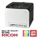RICOH SP C251 リコー A4カラーレーザープリンター|トップジャパン プリンター プリンタ カラー レーザー カラープリンター カラープリンタ レーザープリンタ レーザープリンター 事務用品 オフィス用品|