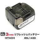 日立工機 対応 バッテリー BSL1430 【 お客様のバッテリー引取→電池交換→再生 リサイクルバッテリー HITACHI 送料無料 】