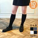 【春夏】10足組 スムースインプラス ファミリーソックス ハイソックスリブ / ソックス 靴下/ 【日本製】/ ゆったり 冷房 メンズ レディース/ さらさら 蒸れない 涼しい