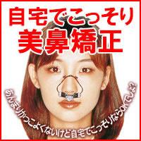 ハイコ (HICO)■美鼻矯正器具1日10分の簡単スッキリ美鼻!痛みや傷跡が残らない!副作用もなし!メスの要らないプチ美容整形