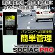 アルコール検知器ソシアックPRO(データ管理型) SC-302 操作も簡単・低コスト。データ管理型アルコール検知器