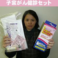 郵送健診キット 子宮がん健診キット 20代30代40代の方は是非検査してください病院に行く時間の無い方に最適 郵送検査キット日本医学の自宅検査キットは医療機関と提携して正確な診断が出来ます 郵送検査セット 子宮ガン検診キット[2個購入で送料が無料]