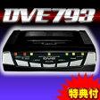 3特典【送料無料+お米+ポイント】 デジタルビデオ編集機 DVE793 画像安定装置 デジタルビデオエディター DVE795 DVE793 DVE771 DVE781の姉妹品です
