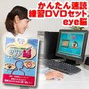 2特典【送料無料+ポイント】 かんたん速読練習DVDセット