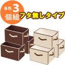 カラーボックス整理箱3個組【フタ無しタイプ】収納 お部屋すっきり 整理整頓 収納ボックス